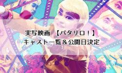 実写映画【パタリロ!】キャスト一覧画像付き