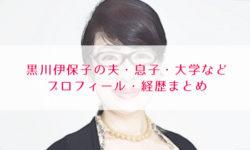黒川伊保子の夫・息子・大学などプロフィール・経歴まとめ