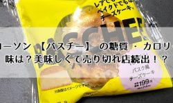 ローソン【バスチー】の糖質・カロリー・味は?|美味しくて売り切れ店続出!?