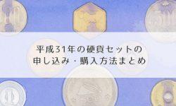 平成31年の硬貨セットの申し込み・購入方法まとめ