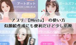 アプリ【Meitu】の使い方|似顔絵作成にも便利だけど少し危険