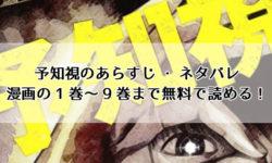 予知視のあらすじ・ネタバレ|漫画の1巻~9巻まで無料で読める!
