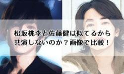 松坂桃李と佐藤健は似てるから共演しないのか?画像で比較!