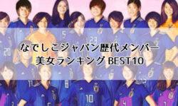 なでしこジャパン歴代メンバー美女ランキングBEST10
