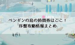 ペンギンの島の時間券はここ!序盤攻略情報まとめ