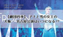【劇団四季】アナ雪の大阪・名古屋・福岡・京都・北海道公演はいつ?