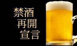 禁酒の効果(ダイエット他)を日々実況~開始~3日~2週間まで