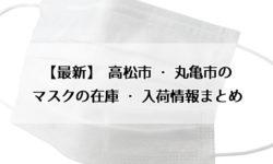 【最新】高松市・丸亀市のマスクの在庫・入荷情報まとめ